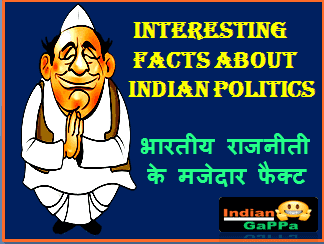 Interesting Facts about Indian Politics In Hindi – दिलचस्प फैक्ट