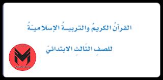 كتاب التربية الأسلامية للصف الثالث الأبتدائي النسخة الجديدة 2020