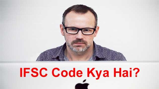IFSC Code क्या होता है, और आईएफएससी कोड कैसे पता करे?