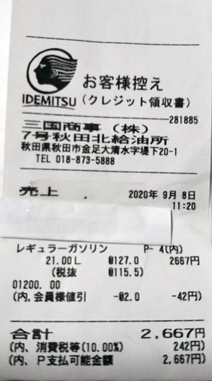 出光昭和シェル 7号線秋田北給油所 2020/9/8 のレシート