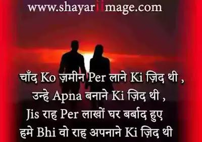 Love shayari image in hindi image