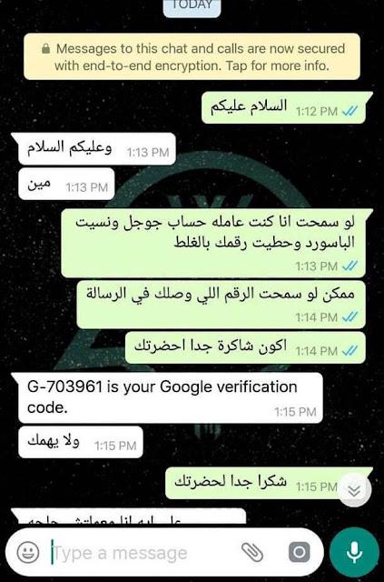 كيفيه اختراق وهكر الفيسبوك 2019 53278880_20803475553