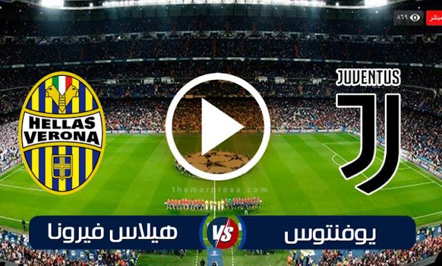 موعد مباراة يوفنتوس وهيلاس فيرونا بث مباشر بتاريخ 25-10-2020 الدوري الايطالي
