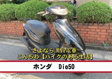 【中古】Dio50 便利!原付スクーター!さよなら満員電車!こんちわバイクのある生活!