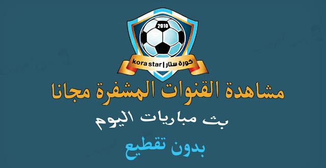 أفضل موقع للبث المباشر Kora Star TV | كورة ستار مباريات اليوم بث مباشر