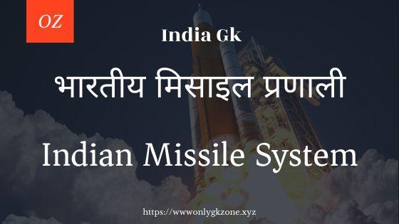 भारतीय मिसाइल प्रणाली | Indian missile System