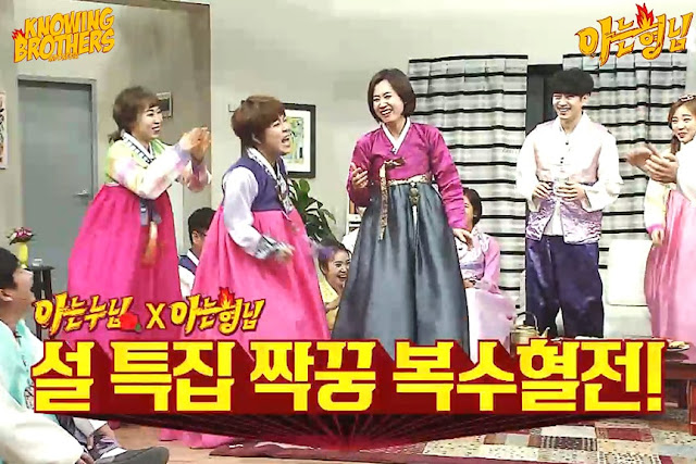 Nonton Streaming & Download Knowing Bros Eps 60 Spesial Seollal Subtitle Bahasa Indonesia