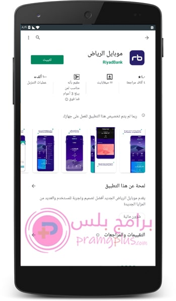 تحميل برنامج بنك الرياض