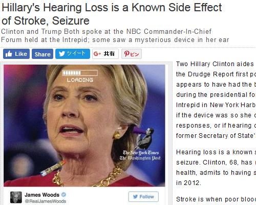図:ヒラリー・クリントン脳梗塞疑惑 突発性難聴 後遺症
