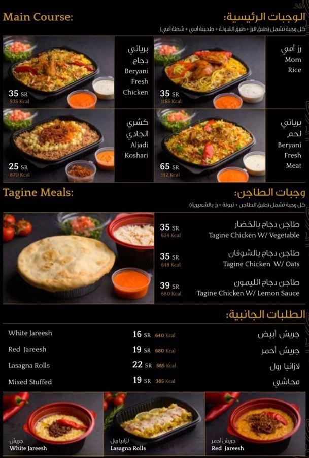 ارقى مطاعم مجمع شرفات الندى الرياض