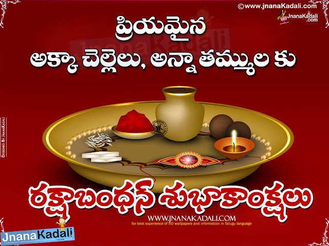 rakshabnadhan quotes in telugu, rakhi imags free download, rakshabandhan banner designs free download