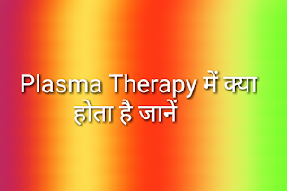 Plasma therapy means