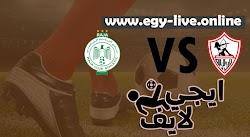 مشاهدة مباراة الزمالك والرجاء بث مباشر رابط ايجي لايف 04-11-2020 في دوري أبطال أفريقيا
