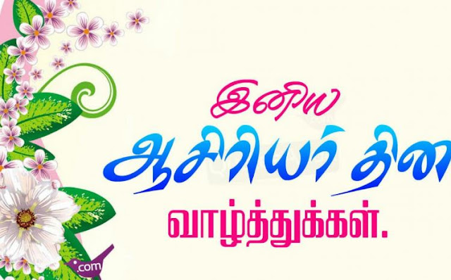 Teachers Day Sayings in Tamil