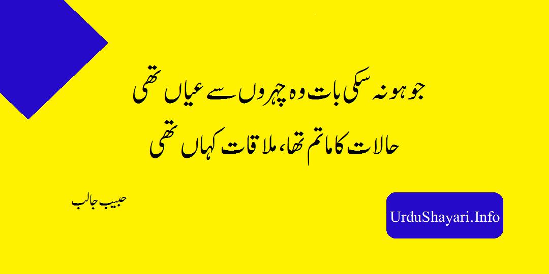 sad shayari image - 2 lines poetry by Habeeb Jalib