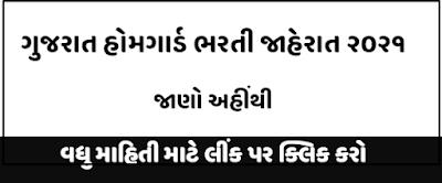 Gujarat Home Guard Bharti 2021   Home Guard Bharti 2021