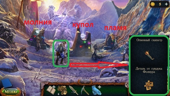 забираем деталь от сундука и огненный скипетр в игре затерянные земли 5