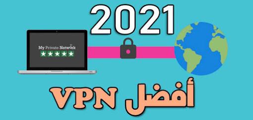 افضل برامج vpn في 2021 | لفك حجب المواقع والخدمات المحجوبة