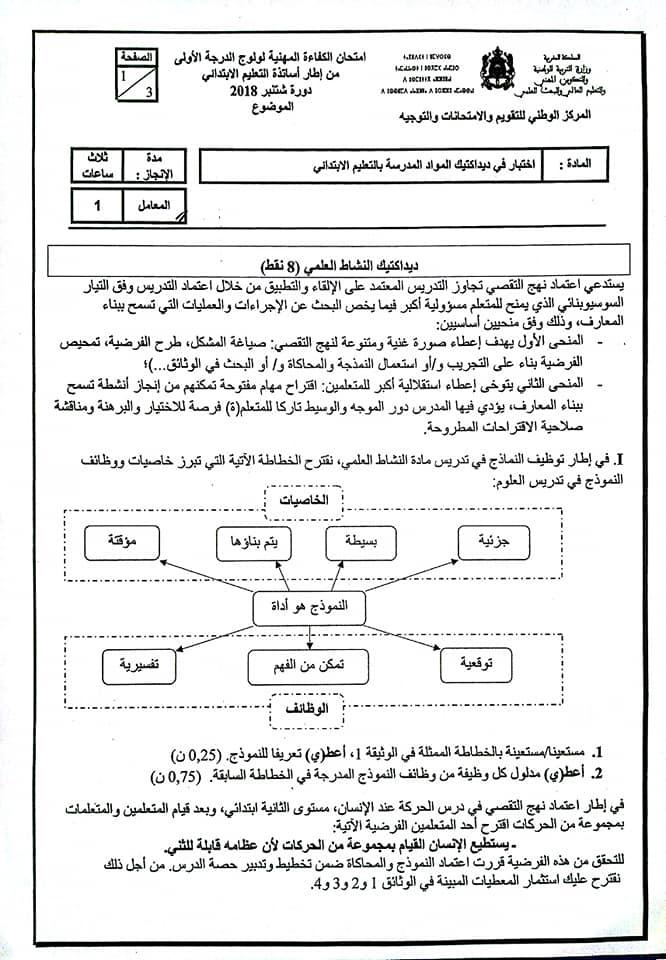 نماذج الامتحان المهني 2018