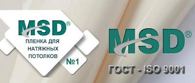 Натяжные потолки Армавир: MSD