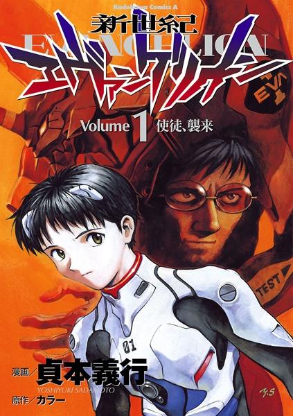 Neo Genesis Evangelion Manga