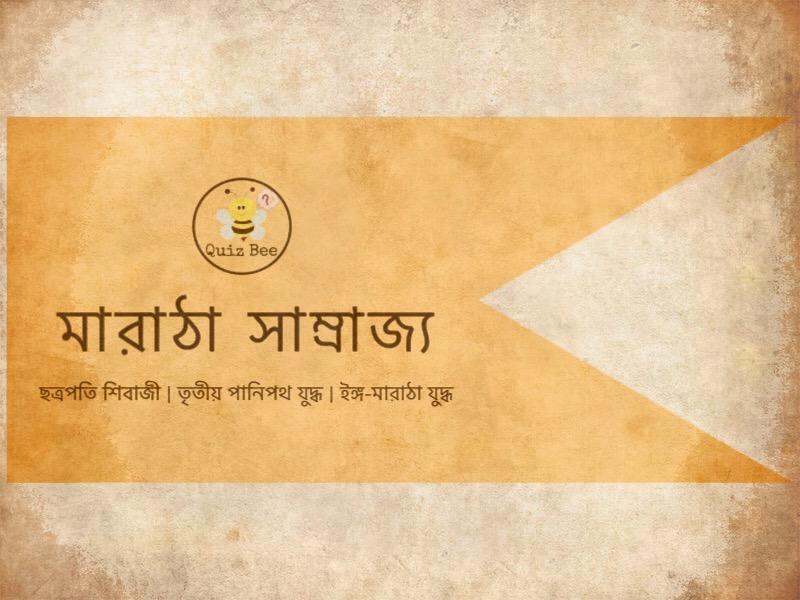 উত্তর ভারতের মারাঠা সাম্রাজ্য