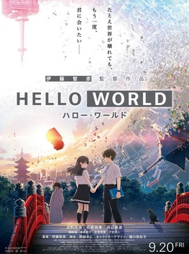 tomohiko ito hello world 2019 movie poster