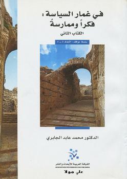 فى غمار السياسة فكراً وممارسة الكتاب الثانى لمحمد عابد الجابري