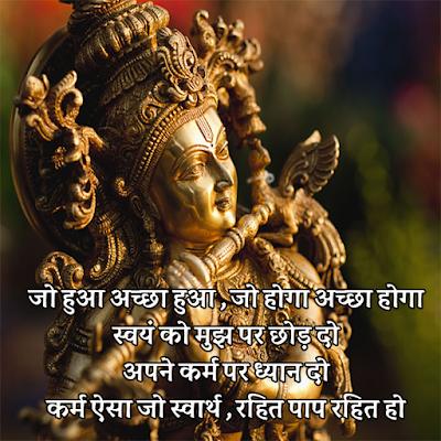 krishna bhagwan quotes