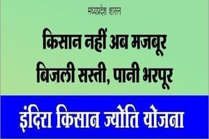 [आवेदन] इंदिरा किसान ज्योति योजना मध्य प्रदेश रजिस्ट्रेशन