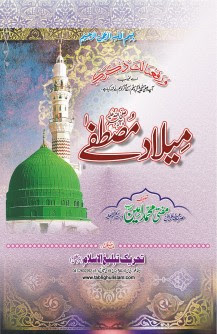 Milad E Mustafa Urdu Islamic Book
