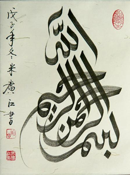 Mengupas Tentang Seni Tulisan Arab Yang Indah