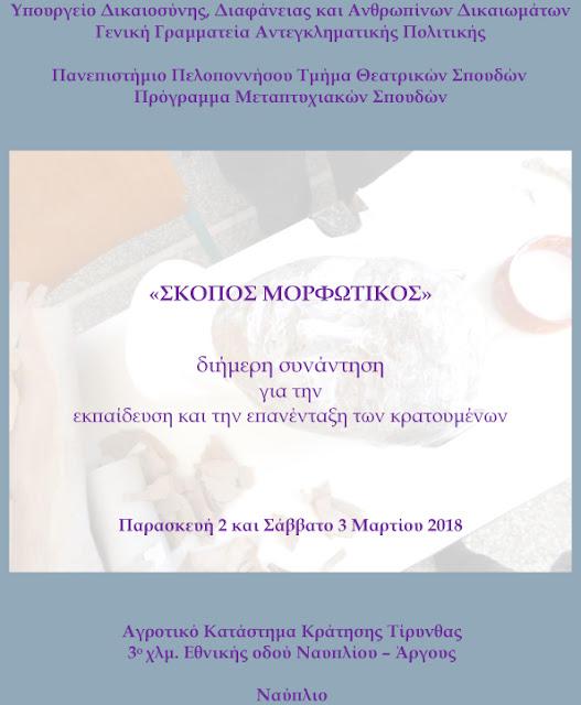 Διήμερη συνάντηση για την εκπαίδευση και την επανένταξη των κρατουμένων στις αγροτικές φυλακές Τίρυνθας