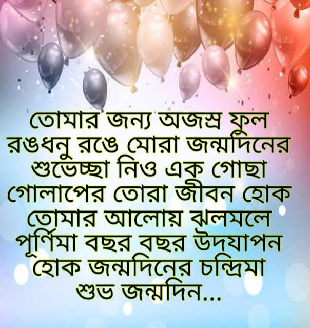 Best-birthday-wishes-in-bengali