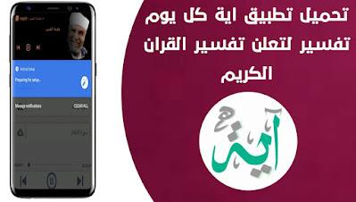 تحميل تطبيق اية وكل يوم تفسير لتعلم تفسير القران الكريم عبر الهاتف