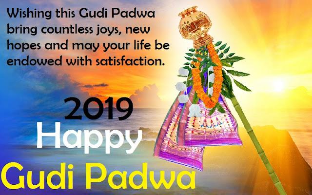 Happy Gudi Padwa Messages Images in Marathi, Gudi Padwa Wishes Picture