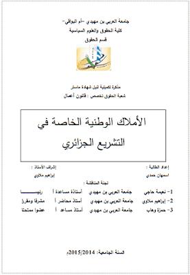 مذكرة ماستر: الأملاك الوطنية الخاصة في التشريع الجزائري PDF
