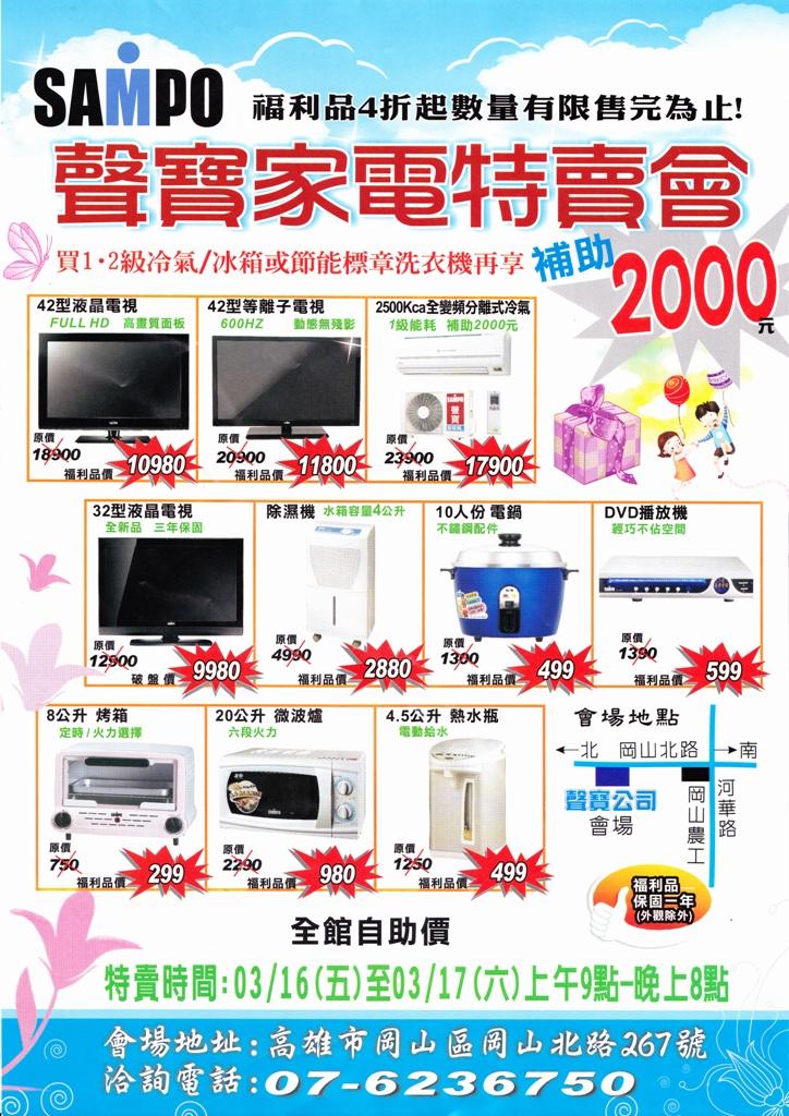 2013冷氣福利品特賣會|特賣|福利|2013- 2013冷氣福利品特賣會|特賣|福利|2013 - 快熱資訊 - 走進時代