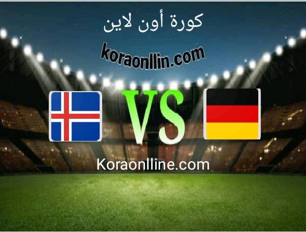 مباراة المانيا مع ايسلندا