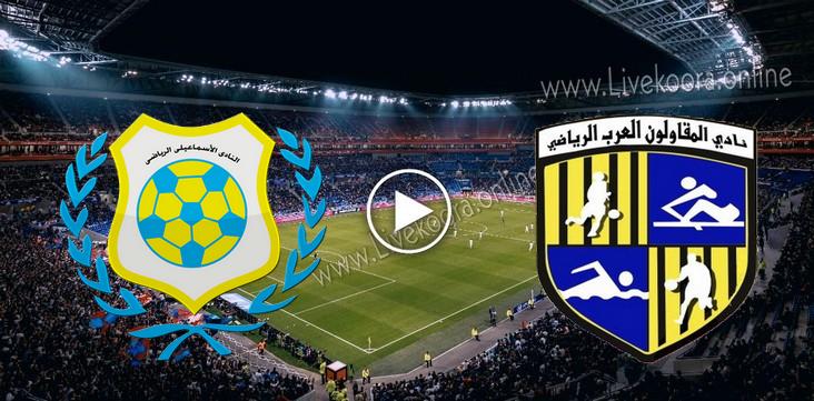 مشاهدة مباراة الإسماعيلي والمقاولون العرب بث مباشر اليوم بتاريخ 15-09-2020 في الدوري المصري