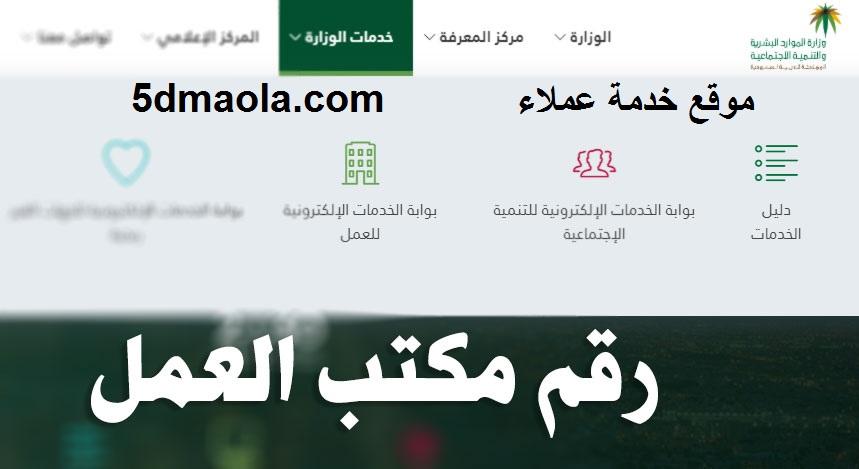رقم خدمة عملاء فروع مكتب العمل للإستفسارات والشكاوي السعودية 1443