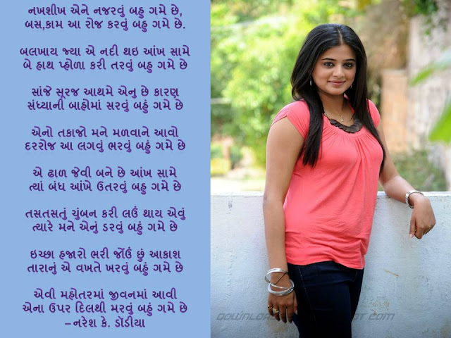 नखशीख एने नजरवुं बहु गमे छे, Gujarati Gazal By Naresh K. Dodia
