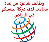 وظائف شاغرة من عدة مجالات لدى شركة بيبسيكو في الرياض تعلن شركة بيبسيكو, عن توفر وظائف شاغرة من عدة مجالات, للعمل لديها في الرياض وذلك للوظائف التالية: 1- مشغل رافعة شوكية (Forklift Operator) للتـقـدم إلى الوظـيـفـة اضـغـط عـلـى الـرابـط هـنـا 2- مندوب مبيعات فان (Van Salesman) للتـقـدم إلى الوظـيـفـة اضـغـط عـلـى الـرابـط هـنـا 3- فني ميكانيكي (Mechanical Technician) للتـقـدم إلى الوظـيـفـة اضـغـط عـلـى الـرابـط هـنـا 4- موظف مبيعات (SSV Hot Sell) للتـقـدم إلى الوظـيـفـة اضـغـط عـلـى الـرابـط هـنـا       اشترك الآن في قناتنا على تليجرام        شاهد أيضاً: وظائف شاغرة للعمل عن بعد في السعودية       شاهد أيضاً وظائف الرياض   وظائف جدة    وظائف الدمام      وظائف شركات    وظائف إدارية                           لمشاهدة المزيد من الوظائف قم بالعودة إلى الصفحة الرئيسية قم أيضاً بالاطّلاع على المزيد من الوظائف مهندسين وتقنيين   محاسبة وإدارة أعمال وتسويق   التعليم والبرامج التعليمية   كافة التخصصات الطبية   محامون وقضاة ومستشارون قانونيون   مبرمجو كمبيوتر وجرافيك ورسامون   موظفين وإداريين   فنيي حرف وعمال     شاهد يومياً عبر موقعنا وظائف مترجمين شركة زهران للصيانة والتشغيل صندوق الاستثمارات العامة وظائف مطلوب حارس امن وظائف حراس امن في صيدلية الدواء مطلوب محامي بنك الانماء توظيف وظائف حراس امن بدون تأمينات الراتب 3600 ريال وظائف رياض اطفال وظائف حراس أمن بدون تأمينات الراتب 3600 ريال وظائف طب اسنان وظائف بنك سامبا بنك ساب توظيف وظائف بنك ساب بنك سامبا توظيف وظائف الأمن السيبراني في السعودية وظائف قهوجي في الرياض مطلوب فني كهرباء الرياض وظائف ترجمة جدة وظائف ترجمة الرياض مطلوب عاملة نظافة بالرياض مطلوب حارس امن مطلوب محامي وظائف حارس أمن الرياض مطلوب مصمم مواقع وظائف تمريض الرياض وظائف تصوير في الرياض وظائف حراس امن براتب 5000 الرياض وظائف أمن المعلومات