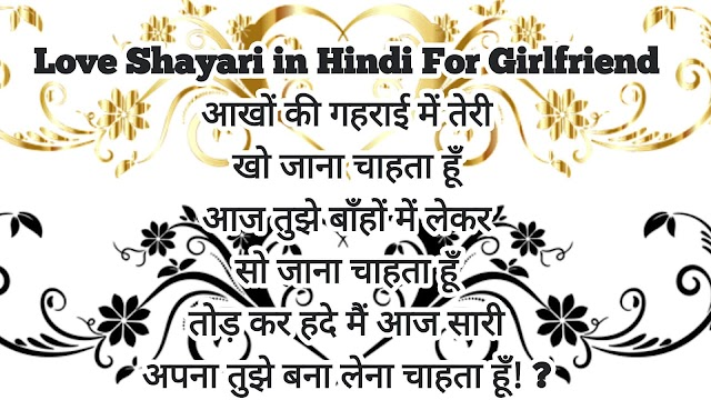 Love Shayari in Hindi For Girlfriend, Hindi-Shayari-Fy