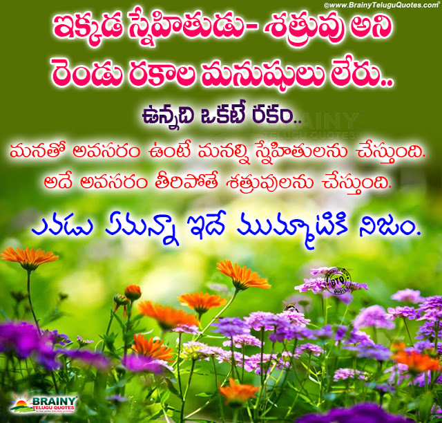 telugu true words, best life motivational words, famous life changing quotes, famous words for better life