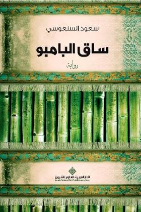 كتاب ساق البامبو سعود السنوسي