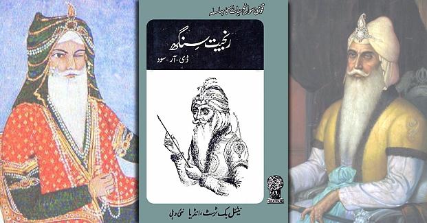ranjit-singh-urdu