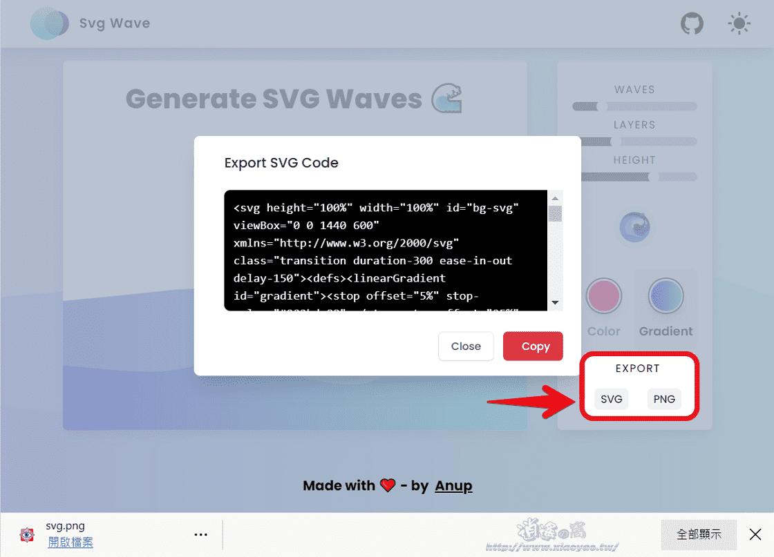 SVG Wave 波浪背景圖片產生器