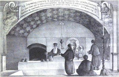 Το αγίασμα των Βλαχερνών, σκίτσο του 1877 μ.Χ. Byzantinai meletai topographikai (1877) Paspatēs, Alexandros Geōrgiou, 1814-1891.