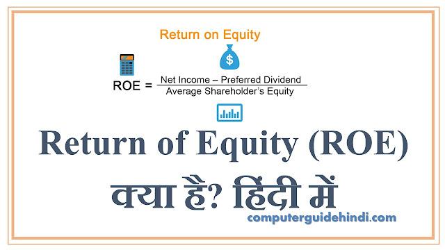 Return on Equity (ROE) क्या है?